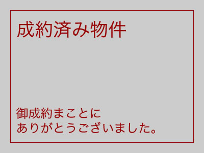 ★未公開物件情報の詳細については当社までお問合せ下さい。